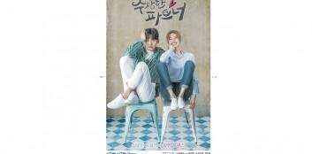 SBS 수상한 파트너 지창욱,남지현,최태준,권나라
